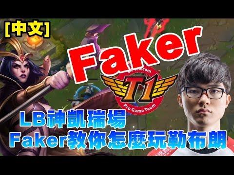 Faker韓服勒布朗神教你怎麼在上路被HUNI打爆後還能凱瑞全隊(中文)