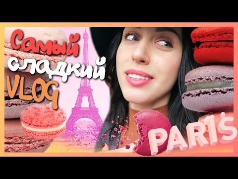 ГОТОВЛЮ МАКАРУНЫ!!! / VLOG: Париж #КАТЯТОП