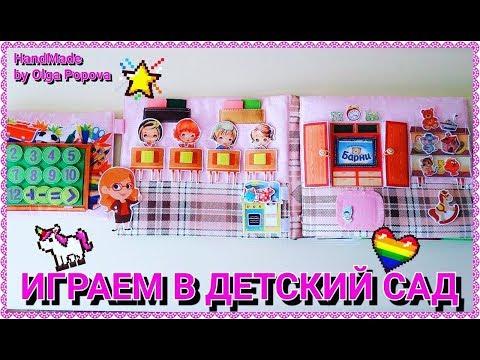 Игровая книга \Детский сад\ для Мирославы (г.Москва) - DomaVideo.Ru