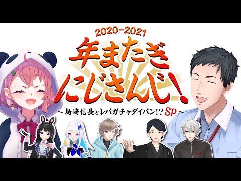 【年越し特番】年またぎにじさんじ!2020-2021~島﨑信長とレバガチャダイパン!?SP~
