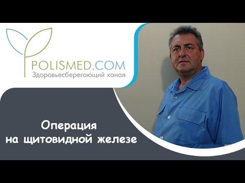 Операция на щитовидной железе: виды, подготовка, последствия, рецидивы
