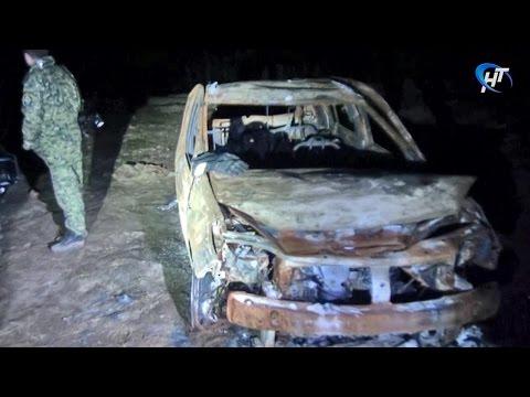 Обнаружен сгоревший автомобиль пропавшего учителя информатики Андрея Ларченко
