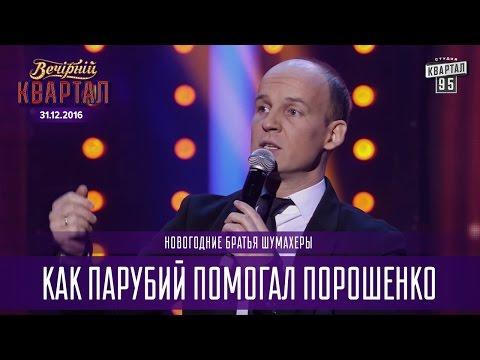 Как Парубий помогал Порошенко в Новый Год | Новогодние Братья Шумахеры 2017 (видео)