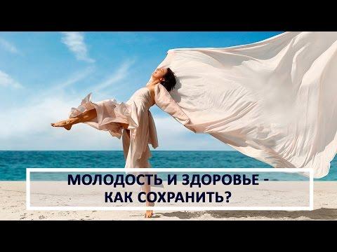 Молодость и здоровье - как их сохранить? Бутакова Ольга. (видео)