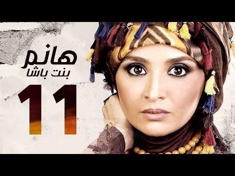 مسلسل هانم بنت باشا - بطولة حنان ترك -الحلقة الحادية عشر  Hanm Bnt Basha - Hanan Tork - Ep 11 - HD