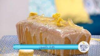 كعك بالليمون | قهوة العصر | نسيبة | Samira TV