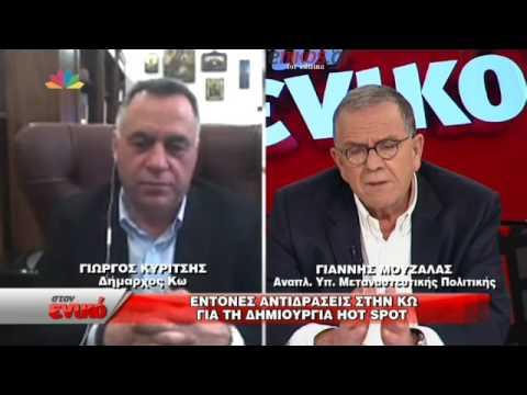 Video - Δημοψήφισμα για το hot spot αποφάσισε ο Δήμος της Κω