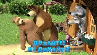 Маша та Ведмідь: Дихайте! Не дихайте! (22 серія)