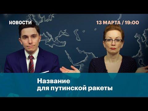 Название для путинской ракеты - DomaVideo.Ru