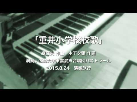 2015.08 演奏旅行 [ 重井小学校校歌 ] 【混声四部合唱】