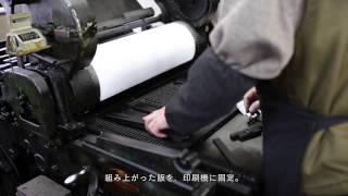 【創業47年!秋田の山村で活版印刷の新聞を発行し続ける79歳】活版印刷職人の「活字拾い、組版、印刷から裁断」までを大公開