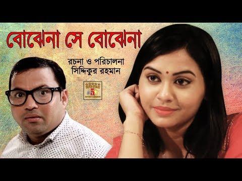 Bojhena Se Bojhena | Bangla Romantic Natok | Ft: Siddiqur Rahman, Maria Mim, Monira Mithu