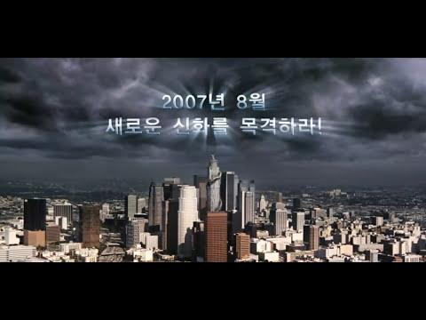 Dragon Wars (Hyung-rae Shim, 2007) - Official Trailer