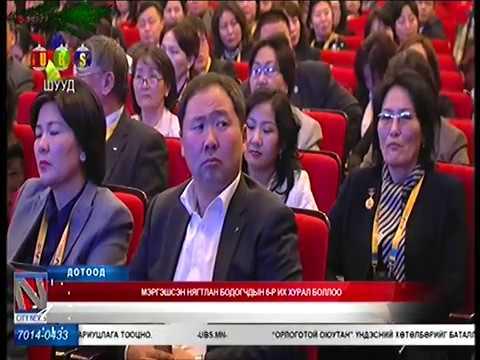 Монголын Мэргэшсэн Нягтлан бодогчдын институтийн зургаадугаар их хурал болов