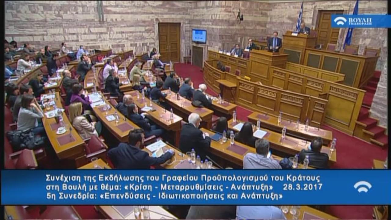 Εκδήλωση του Γραφείου Προϋπολογισμού του Κράτους στη Βουλή (5η Συνεδρία Α Μέρος)(28/03/2017)