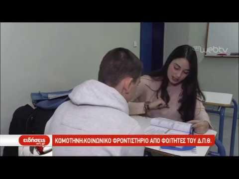 Κομοτηνή: Κοινωνικό Φροντιστήριο από φοιτητές του Δ.Π.Θ  | 21/12/2018 | ΕΡΤ
