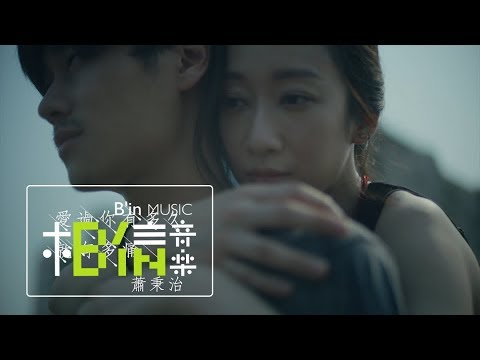 蕭秉治 Xiao Bing Chih [ 愛過你有多久就有多痛 Love Hurts ] Official Music Video