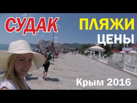 судак видео отдыха