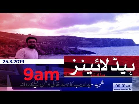 Samaa Headlines - 9AM - 25 March 2019