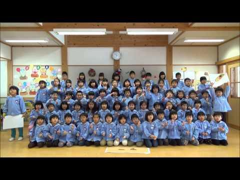 Minamiyamagata Kindergarten