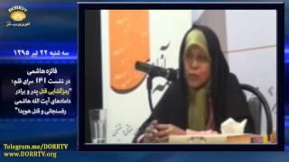 نقد حکومت دینی و رمزگشایی قتل پدر و برادر دامادهای آیت الله هاشمی رفسنجانی و قتل هویدا