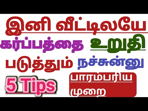 5 Super Tips to confirm your Pregnancy at Home || Best Time to take a Test || Traditional Methods