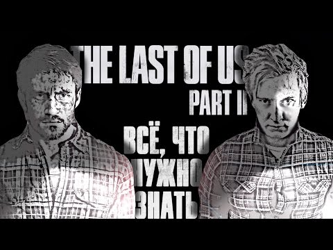 THE LAST OF US 2 - ТАТУ , ПРИЗРАК ДЖОЭЛА и ТУПЫЕ БЛОГЕРЫ