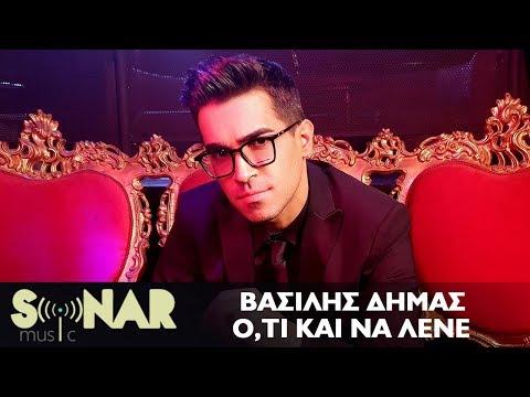 Βασίλης Δήμας - 'Ο,τι και να λένε - Official Music Video