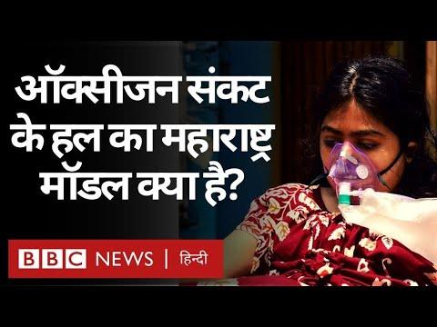 Coronavirus India Update : Maharashtra के Oxygen Model की इतनी तारीफ़ क्यों हो रही है? (BBC Hindi)