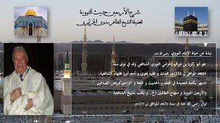 Explication du hadith d'Al-Arba`een Al-Nawawi par Cheikh Tahar Badaoui: Le deuxième hadith, treizième partie, chapitre trois # 46