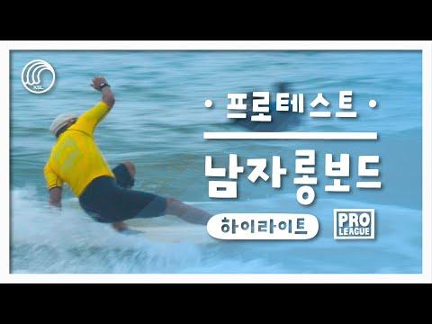 KSL 남자롱보드 프로테스트 [하이라이트영상]