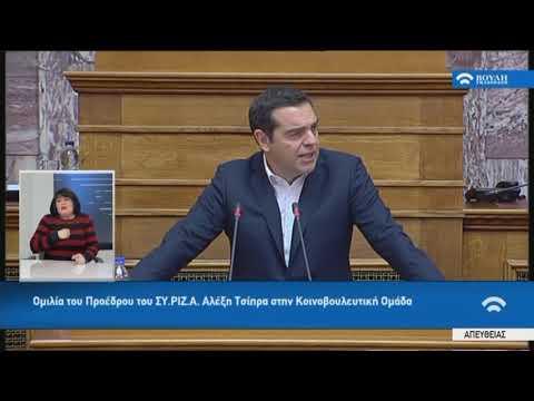 Ομιλία του κ. Αλέξη Τσίπρα στην Κοινοβουλευτική Ομάδα του ΣΥ.ΡΙΖ.Α (04/12/2019)