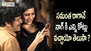 Nagarjuna Get Crores When Samantha Entered Into Home With in 7days