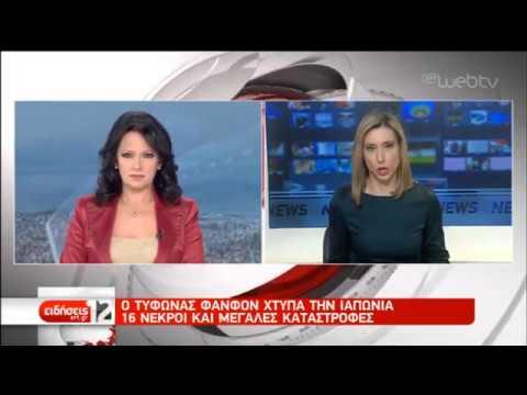 Τραγικός ο απολογισμός του τυφώνα Φανφόν στις Φιλιππίνες | 26/12/2019 | ΕΡΤ