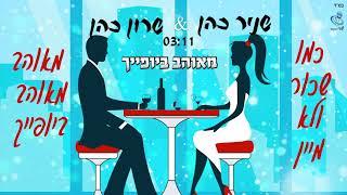 הזמרים שניר כהן & שרון כהן - מאוהב ביופייך