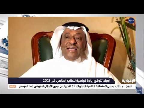 لقاء د.محمد الصبان في نشرة اقتصاد حول اجتماع أوبك +غدا الأربعاء لاتخاذ قرارتخفيض الانتاج لبقية العام