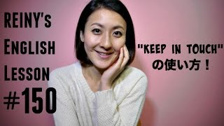 REINY先生の英会話#150 Keep in touchの使い方