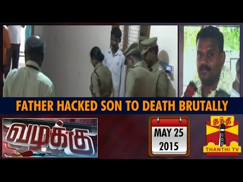 Vazhakku Crime Story 25-05-2015 Father Hacked Son to Death while Sleeping
