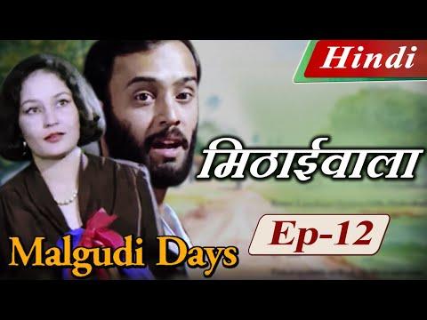 Malgudi Days (Hindi) - मालगुडी डेज़ (हिंदी) - The Vendor of Sweets - मिठाईवाला - Episode 12