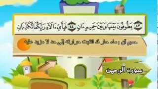 المصحف المعلم للشيخ القارىء محمد صديق المنشاوى سورة الرحمان كاملة جودة عالية