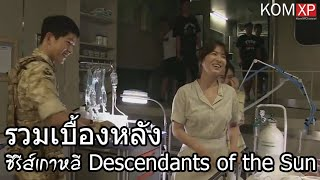 Download Video เบื้องหลังซีรีส์เกาหลี Descendants Of The Sun ซงจุงกิ ซองเฮเคียว ที่คุณห้ามพลาด !!! MP3 3GP MP4