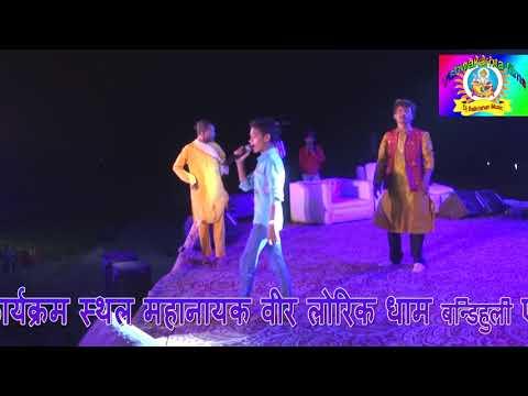 Video सिंगर बिरेन्द्र बिहारी Singer Birendra Bihari Live Stage Show Lorik Utsav 2018 Program Dj Balkrishan download in MP3, 3GP, MP4, WEBM, AVI, FLV January 2017