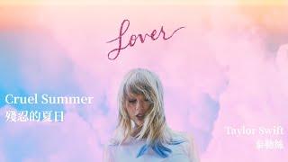 Cruel Summer 殘忍的夏日- Taylor Swift 泰勒絲 中英歌詞 中文字幕 | Liya Music Land
