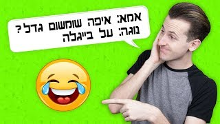 זה היה הסרטון של יציאות מצחיקות של ילדים.אם נהנתם אל תשכחו לסמן בלייק ! :)לדף ילדים הם התסריטאים הטובים בעולם בפייסבוק:https://www.facebook.com/yeladimem הירשמו לערוץ והפעילו את כפתור הפעמון כדי לקבל התראה בכל פעם שעולה סרטון חדש !להצעות של סרטונים: BrainDamageVideos@gmail.com◄הרשמו לערוץ: http://bit.ly/1hDS5p7◄אינסטגרם: https://www.instagram.com/yonitovim◄פייסבוק: https://www.facebook.com/yoni.tovimלפניות עסקיות: braindamagetvil@gmail.comBrainDamage