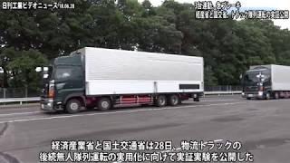 経産省と国交省、トラック隊列運転公開 3台連動の急ブレーキ披露