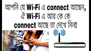 How to view Device connected to your wifI?app link: https://play.google.com/store/apps/details?id=com.overlook.android.fing&hl=enIn this video I will show you How to check Device connected Wi-Fi.And you want to know,How to know who is using my wifi?and how to block wifi users and device from wifi Tp- link,Dlink,and any Router..
