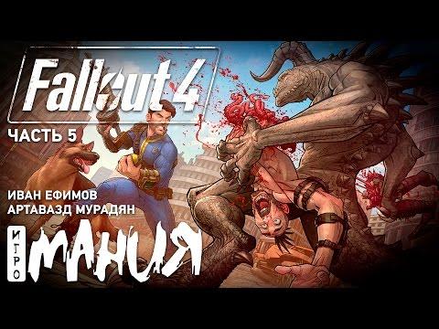 Fallout 4 - приключения Геворга. Стрим Игромании Часть 5
