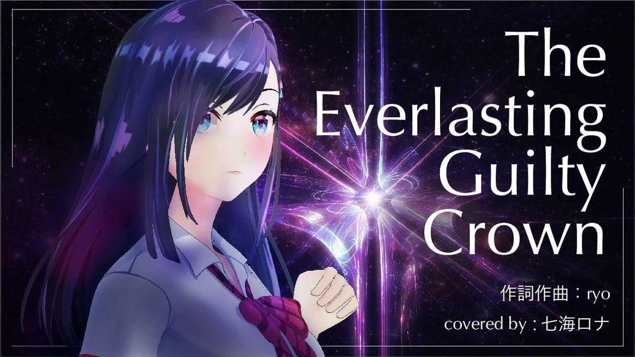 【The Everlasting Guilty Crown】 / EGOIST 歌ってみた !! (FULL) 【七海ロナ from Alt!!】