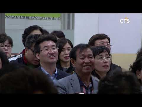 181015 순복음의정부교회 2018 추계심령부흥대성회 - CTS뉴스