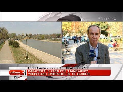 «Ντόμινο» εξελίξεων στην Β. Μακεδονία μετά το «όχι» των Βρυξελλών   21/10/2019   ΕΡΤ